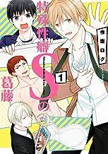 表紙: 特殊性癖Sの葛藤: 1 (ZERO-SUMコミックス) | 作楽 ロク