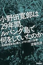 表紙: 小野田寛郎は29年間、ルバング島で何をしていたのか | 斎藤 充功