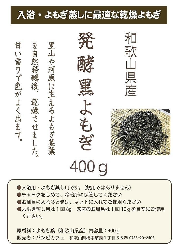 過度のセンチメートル新しさ発酵黒よもぎ 400g 乾燥 和歌山県産 入浴用に特化発酵 黒 よもぎ