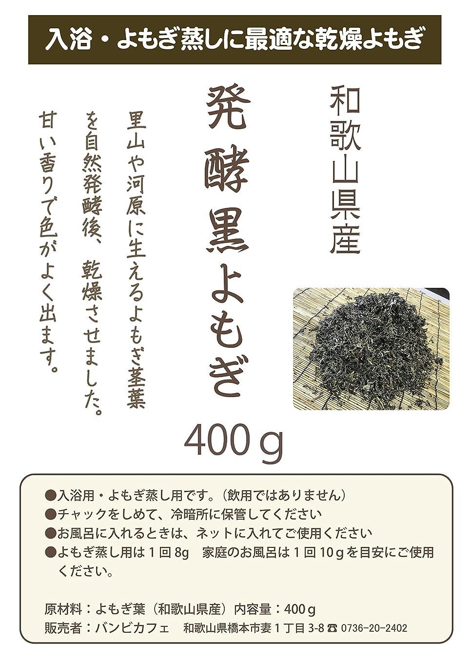後方なかなかなので発酵黒よもぎ 400g 乾燥 和歌山県産 入浴用に特化発酵 黒 よもぎ