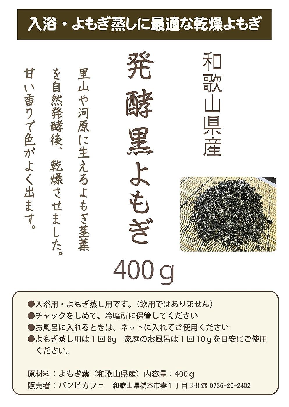 修士号予測するビット発酵黒よもぎ 400g 乾燥 和歌山県産 入浴用に特化発酵 黒 よもぎ