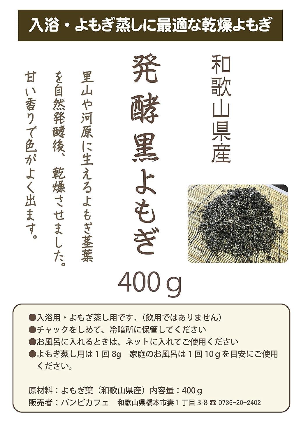 香港ペデスタルウェイトレス発酵黒よもぎ 400g 乾燥 和歌山県産 入浴用に特化発酵 黒 よもぎ
