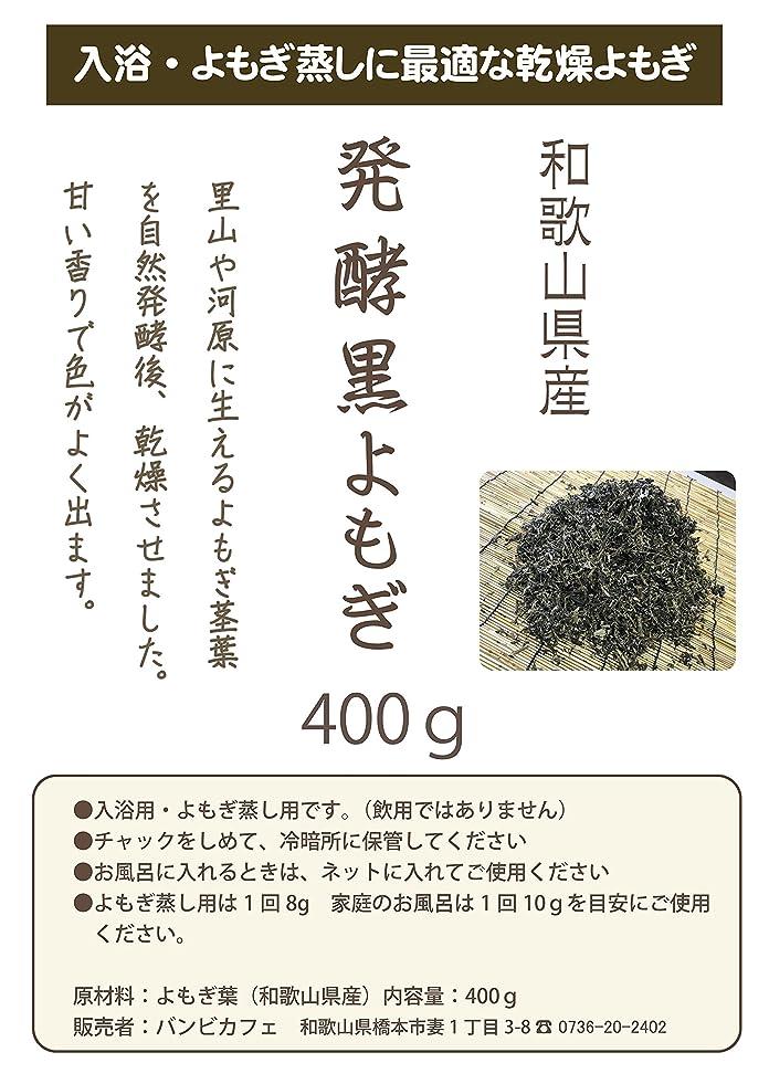 浴室司法音楽発酵黒よもぎ 400g 乾燥 和歌山県産 入浴用に特化発酵 黒 よもぎ