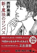新・魔法のコンパス (角川文庫)