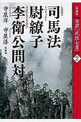 [新装版]全訳「武経七書」2 司馬法 尉繚子 李衛公問対 Kindle版