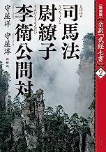 表紙: [新装版]全訳「武経七書」2 司馬法 尉繚子 李衛公問対 | 守屋 洋