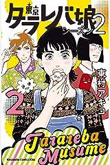 東京タラレバ娘 シーズン2(2) (Kissコミックス) Kindle版