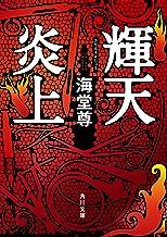 表紙: 輝天炎上【電子特典付き】 (角川文庫) | 海堂 尊