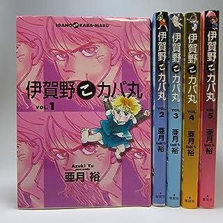 【コミック】伊賀野こカバ丸(全5巻)