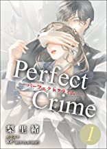 表紙: Perfect Crime 1 | Re°