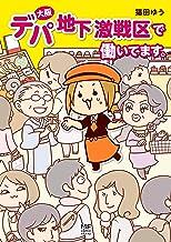 表紙: 大阪デパ地下激戦区で働いてます。 (コミックエッセイ) | 猫田 ゆう