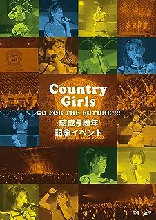 カントリー・ガールズ結成5周年記念イベント ~Go for the future!!!!~ [DVD]...