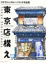 Tokyo Storefronts - The Artworks of Mateusz Urbanowicz 東京店構え マテウシュ・ウルバノヴィチ作品集 Japanese with English Translation Book