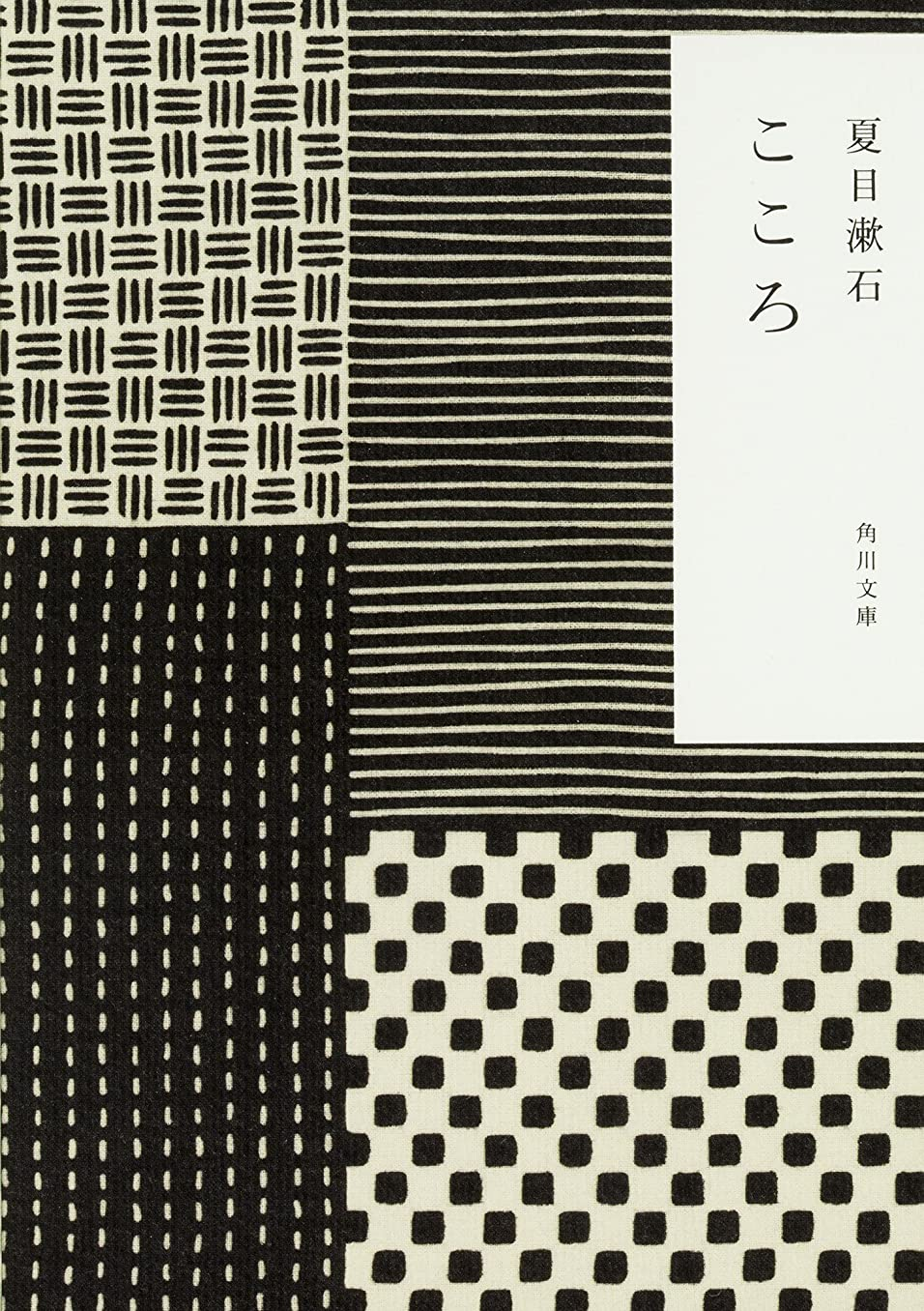階層無知革命こゝろ (角川文庫)