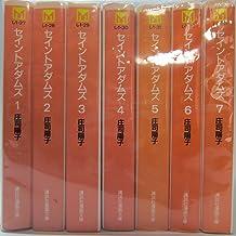 セイントアダムス コミック 全7巻完結セット (講談社漫画文庫)