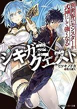 表紙: シキガミ×クエスト 異世界のモンスターを式神にして強くなる (角川スニーカー文庫) | ヒツキノドカ