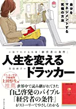 表紙: 人生を変えるドラッカー | 吉田 麻子