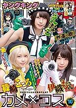 ヤングキング 2021年 05/17号 [雑誌]