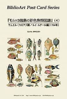 BiblioArt Post Card Series 『モルッカ諸島の彩色魚類図譜』(4) 6枚セット(解説付き)