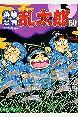 落第忍者乱太郎(50) (あさひコミックス) Kindle版
