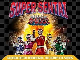 Gekisou Sentai Carranger: Season One (English Subtitled)