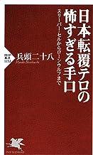 表紙: 日本転覆テロの怖すぎる手口 スリーパー・セルからローンウルフまで (PHP新書) | 兵頭 二十八