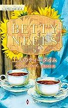 表紙: 二人のティータイム ベティ・ニールズ・コレクション (ハーレクイン・マスターピース) | ベティ ニールズ