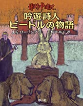 Tales Of Beedle The Bard (Japanese Edition)