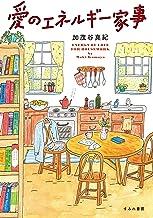 表紙: 愛のエネルギー家事 すみれ書房 | 本田亮