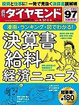 表紙: 週刊ダイヤモンド 2019年4/27・5/4合併号 [雑誌] | ダイヤモンド社