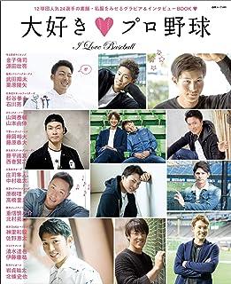 大好きプロ野球 (白夜ムック601)