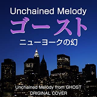 Unchained Melody ゴースト/ニューヨークの幻 ORIGINAL COVER