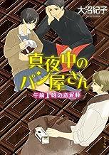 表紙: 真夜中のパン屋さん 午前1時の恋泥棒 (ポプラ文庫) | 山中ヒコ