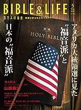 百万人の福音 2021年5月号[雑誌]