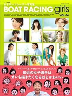 BOAT RACING girls VOL.04 (女子ボートレーサー写真集)