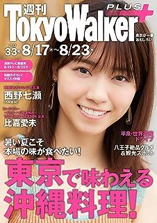 週刊 東京ウォーカー+ 2017年No.33 (8月16日発行) [雑誌] (Walker)