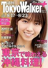 表紙: 週刊 東京ウォーカー+ 2017年No.33 (8月16日発行) [雑誌] (Walker) | TokyoWalker編集部