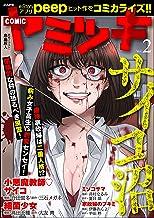 COMIC ヤミツキ Vol.2