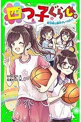 四つ子ぐらし(8) 新学期は事件がいっぱい! (角川つばさ文庫) Kindle版