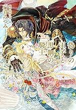 表紙: 偽りの王子と黒鋼の騎士【特別版】(イラスト付き) (CROSS NOVELS) | 稲荷家房之介