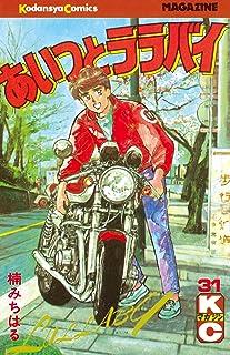 あいつとララバイ(31) (週刊少年マガジンコミックス)