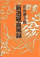 表紙: 新選組血風録 〈改版〉 (中公文庫) | 司馬遼太郎