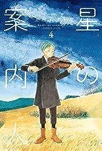 表紙: 星の案内人 4巻 (芳文社コミックス) | 上村五十鈴