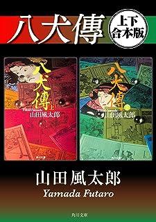 八犬傳【上下 合本版】 (角川文庫)