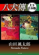 表紙: 八犬傳【上下 合本版】 (角川文庫) | 山田 風太郎