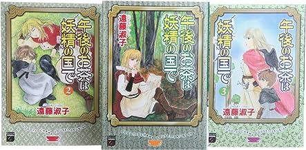 午後のお茶は妖精の国で コミック 1-3巻セット (Feelコミックスファンタジー)