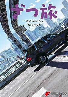 ざつ旅-That's Journey- 4 (電撃コミックスNEXT)