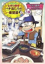 表紙: なぎら健壱 バチ当たりの昼間酒 その参 (思い出食堂コミックス) | なぎら健壱