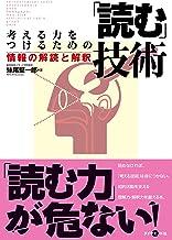 表紙: 考える力をつけるための「読む」技術 | 妹尾 堅一郎