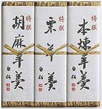 白松がヨーカン 中型/3本入 (栗・本練・胡麻)
